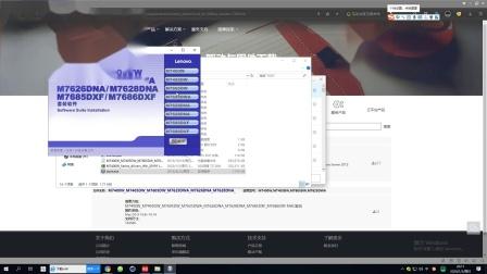 7605dw电脑安装驱动教程