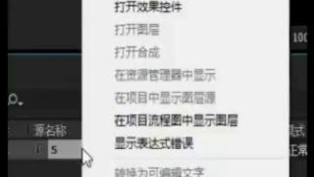20191213飘然老师AE实例课《倒计时》