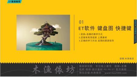 木渔依坊 服装纸样 服装制版教程 ET软件键盘图快捷键