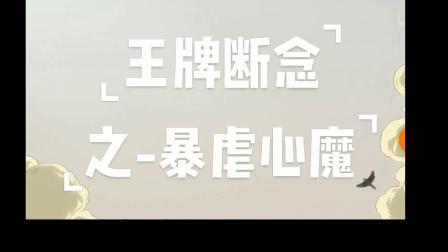 【戒色节作品】维米提提西-剪辑视频-王牌断念之暴虐心魔