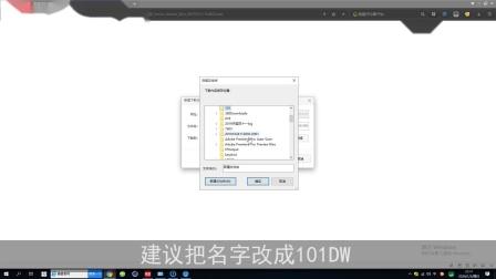 101dw电脑安装驱动教程