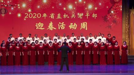玉海摄:合唱《新年好》指挥:高健.2020年山东省老干部艺术团艺术周节目展演
