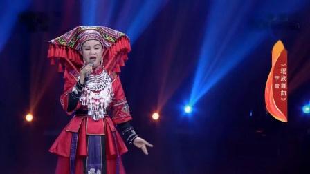 歌曲《瑶族舞曲》演唱:李雪
