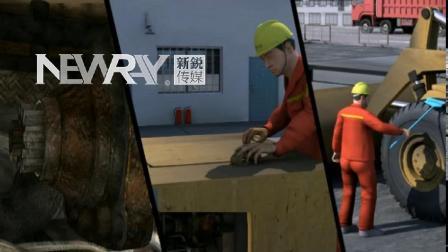 装载机安全事故-三维动画片——新锐传媒