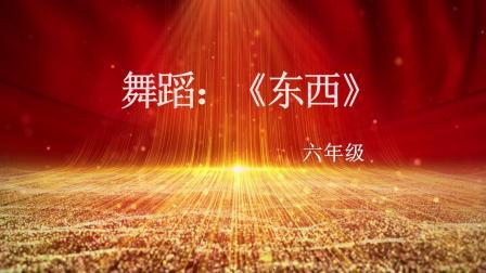 龙陵县新林完全小学六年级舞蹈——《东西》_01