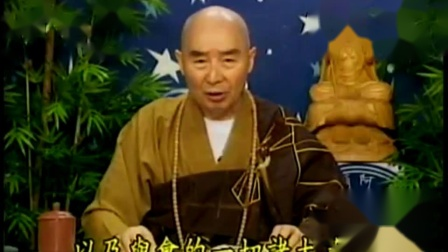 净空法师:有一位菩萨,诸佛如来都在赞叹他、为什么?