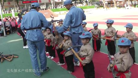 龙头镇水产福聚幼儿园红色文化主题教育亲子活动