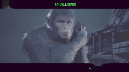 【Y欢哥】人猿星球:最后的边疆第三期
