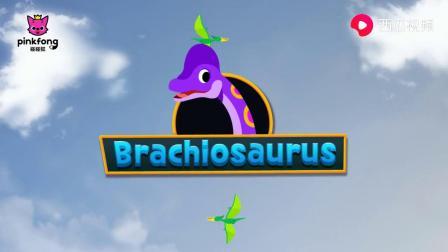 碰碰狐儿歌之恐龙系列2英文版No.07Brachiosaurus