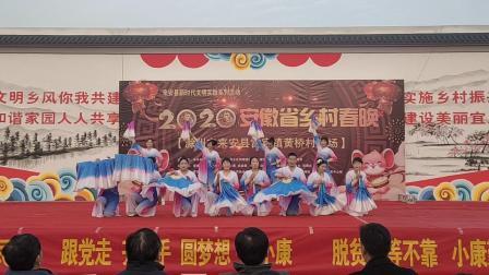 2020安徽省乡村春晚滁州市来安县雷官镇黄桥村专场    舞蹈《不忘初心》