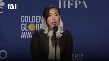 奥卡菲娜成金球奖首位亚裔影后 哽咽感言希望只是个开始