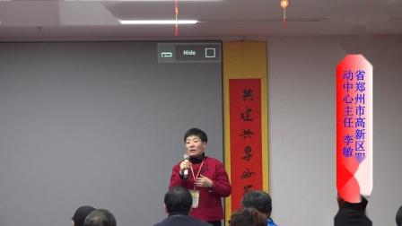 河南省郑州市高新区职工文化活动中心主任李敏分享参加第九期师资培训班学习心得