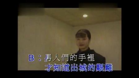 江湖行(原唱)-黄群 黄众