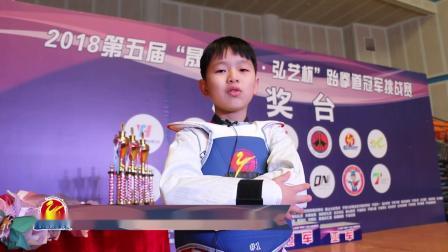 09-2018第五届弘艺杯宁波市大众跆拳道精英赛
