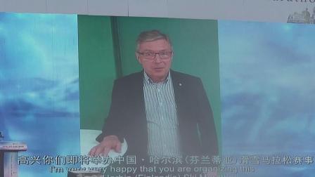 2020中国·哈尔滨(芬兰蒂亚)滑雪