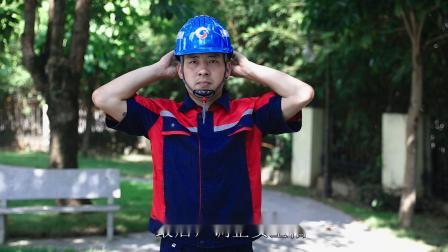 企业安全课堂之安全帽佩戴标准01