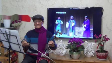 京剧 伴奏练习【怜香伴。我已将】张新成 2020.1.8.