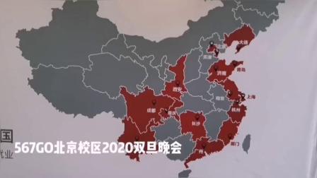 567GO健身教练培训双旦晚会