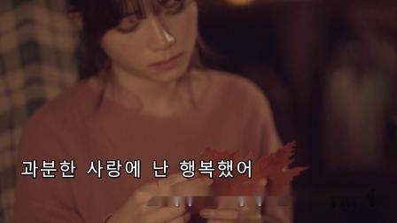 Mi-Yu--다시또이런사랑할수있을까--MTV--韩语--女唱--高清版本