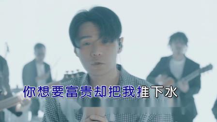 李荣浩--老友记--MTV--国语消音--男唱--高清版本