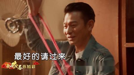 刘德华+王宝强+刘昊然--恭喜发财2020--MTV--国语消音--男唱--高清版本