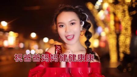 杨洋阳+淼淼--祝你新年快乐(2020)--MTV--国语--女唱--高清版本