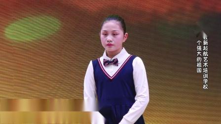 宝贝上春晚保定阜平县新起航艺术培训学校我有一个强大的祖国