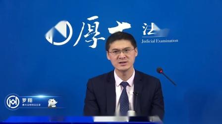 39.2020年厚大刑法-系统强化-罗翔-法律和司法解释的特别规定pc