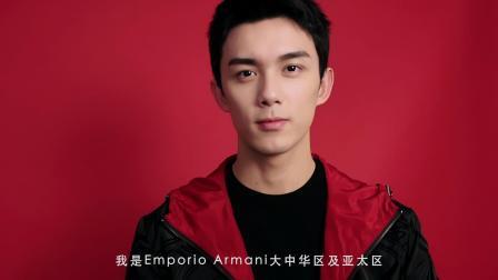 Emporio Armani 2020中国新年系列 - 吴磊新春祝福
