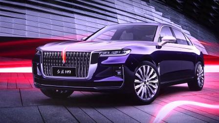 新红旗H9:全球首秀 树立中国汽车C+级标杆