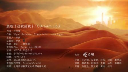 鹿晗《这就是我(Dream up)》MV