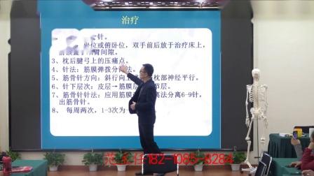 韩旭东讲解神经性头痛的临床表现视频