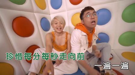 988 DJs--新年哟--MTV--国语消音--男女唱--高清版本
