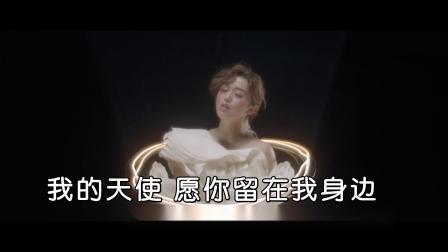 陈明憙--天使禁猎区--MTV--国语消音--女唱--高清版本