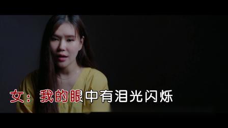 崔伟立+孙艺琪--情火--MTV--国语--男女唱--高清版本
