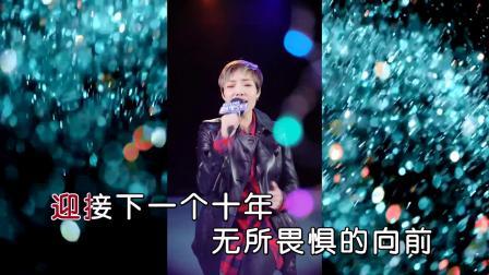 魏佳艺--下一个十年--现场--国语--女唱--高清版本