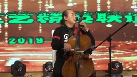 《鸿雁》大提琴独奏 潘地