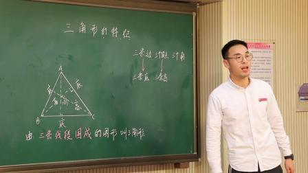 01-《三角形的特性》-第二版-鄞州第二实验小学