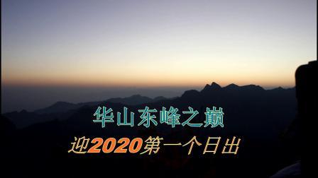 华山东峰顶迎2020第一个日出