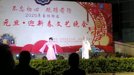 杏林文体中心 庆元旦迎新春文艺晚会歌仔戏《夫妻赏月》