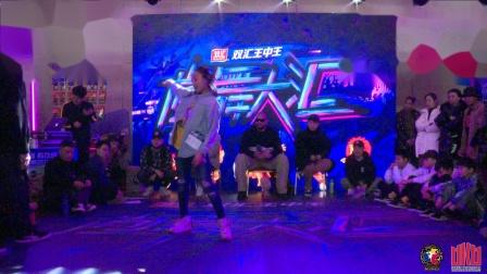 秦雨晨 vs 毕昕磊(w)-32进16-popping-China Old School 2019