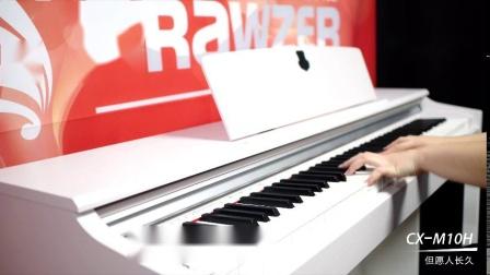 电钢琴演奏《但愿人长久》