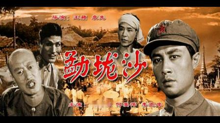 勐垅沙1960插曲:勐垅沙  蔡国屏 孟长华 广播乐团合唱团