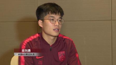 《国奥面对面》专访段刘愚:我实现了6岁生日时许下的愿望
