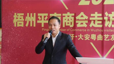 2020年01月8日梧州平南商会走访企业。