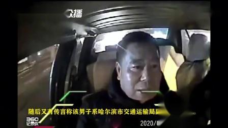 """""""脑瓜子给你敲碎它""""网传哈尔滨交通局副局长出租车抽烟骂司机"""