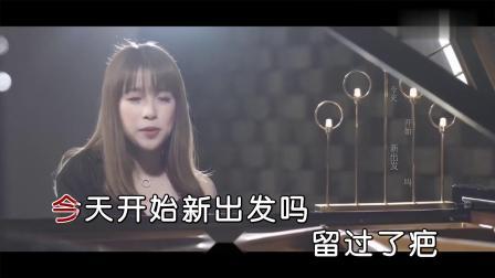 欧阳耀莹--戒不掉--mtv--国语消音--女唱--高清版本