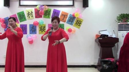 南阳新村党群办老妈妈拉丁舞艺术团2019年终联欢会