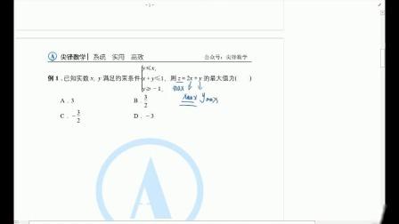 """高中数学解题技巧 """"极限法""""秒杀""""线性规划所有题型"""""""