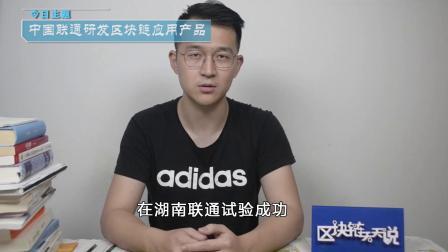 """区块链专利黑马!中国联通首个区块链应用产品""""区块链+天宫""""成功上线"""